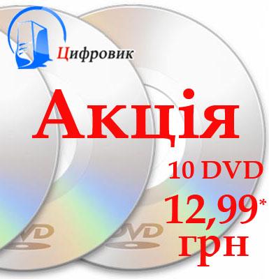 акція 10 dvd-R за 12,99