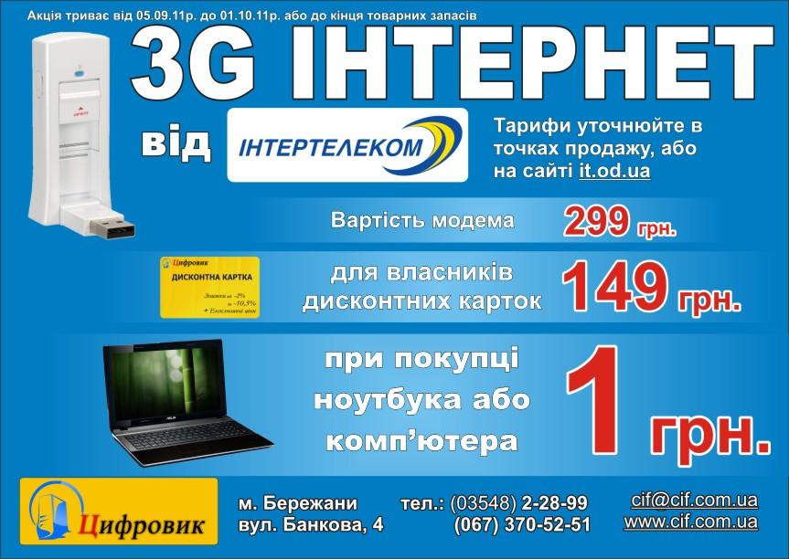 3G інтернет - модем від 1гривні.